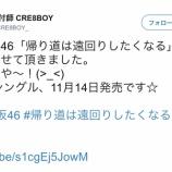 『【乃木坂46】『帰り道は遠回りしたくなる』振り付けは『三角の空き地』CRE8BOY氏が担当している模様!!!』の画像