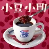 『コーヒーに小豆!?  コメダの新メニュー!』の画像