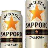 『【新発売】「サッポロ GOLD STAR」発売』の画像