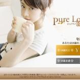 『ピュアラブ☆Royal/サクラ出会い系サイト評価』の画像