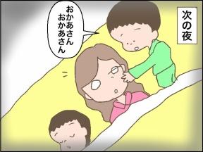 【4コマ漫画】入園式の朝【入園式シリーズ第1弾】