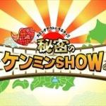 """ケンミンSHOWの北海道特集での""""東京バッシング""""に批判続出www"""