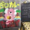 北浜・古書店内にあるスパイスカレー店『谷口カレー』