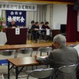 『4月30日 桔梗町会総会を開催します』の画像