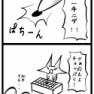 【四コマ漫画】ヘル朝鮮の神の一手はこれニダ