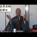 『座禅東京池袋と摂心のすすめ』の画像