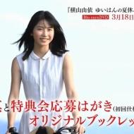 AKB48・横山由依の水着&入浴シーンの新作DVDに期待の声「これはエロい」!!【動画・画像あり】 アイドルファンマスター
