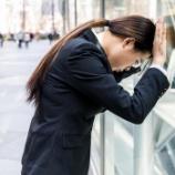 『【悲報】ニートのワイ、日雇い派遣で恥辱の限りを味わう・・・』の画像