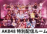 本日20:00~「AKB48特別配信ルーム~リクアワ2017DVD~」のSR生配信!出演メンバー決定!