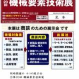 『【展示会】第20回機械要素技術展~日本ものづくりワールド@東京ビッグサイト』の画像