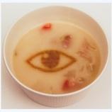『【乃木坂46】怖すぎるw『角膜レベルの変態スープ』900円 ワロタwwwwww』の画像