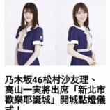 『【乃木坂46】高山一実×松村沙友理 台湾でのイベントに参加決定!!!』の画像