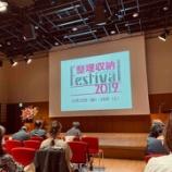 『整理収納アドバイザーフェスティバル2019』の画像