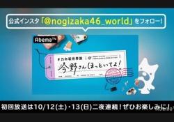 【乃木坂46】新プロジェクト「今野さんほっといてよ!」放送日時がコチラ。。。