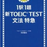 『TOEICテストのPart 5, Part 6「文法・語法」を瞬殺する「虎の巻」には、こちらをどうぞ』の画像
