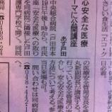 『(埼玉新聞)安心安全な医療テーマに公開講座 明日 戸田で』の画像