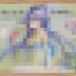 【中国】「銀行で口座を作ったら、このカード渡された。もうカードで買い物できない。」
