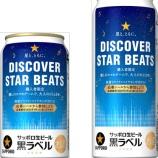 『【コンビニ限定】「サッポロ生ビール黒ラベル 『★星と、ともに。DISCOVER STAR BEATS』キャンペーンデザイン缶」』の画像