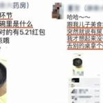 【中国】飲食店の食器に子供が小便!母親がSNSで「これな~んだ?」とクイズ!非難殺到 [海外]