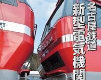 『月刊とれいん No.484 2015年4月号』の画像