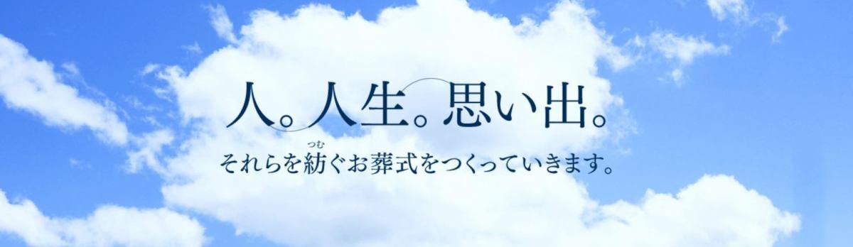 お葬式のヨコカワ通信 イメージ画像