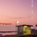 『村松 拓写真集 『海の見える駅』』の画像