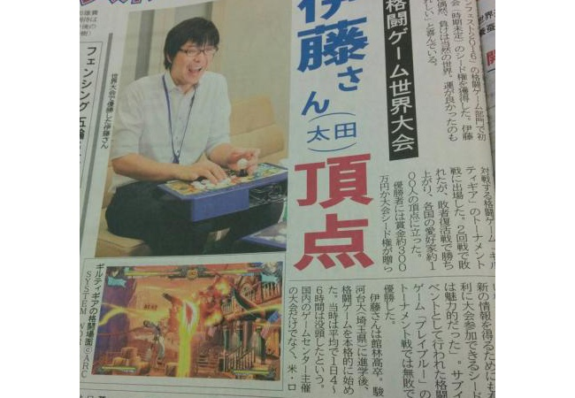 【朗報】プロゲーマーでもない日本人公務員が格ゲー世界大会で優勝する快挙からもう数年