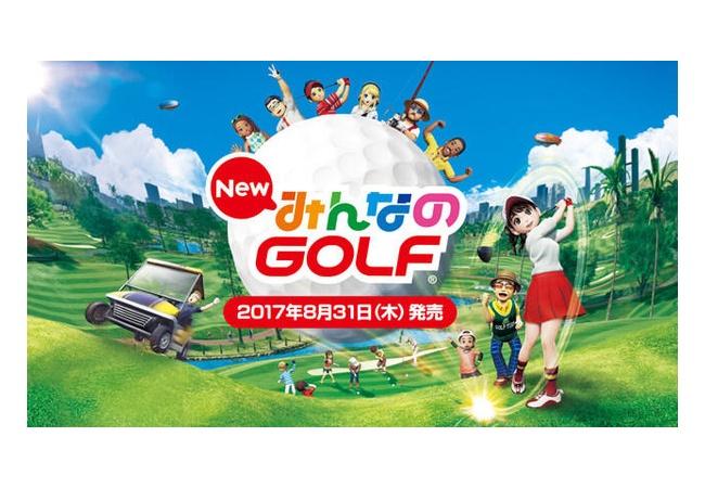 「NewみんなのGOLF」発売日が8/31に決定!釣りもできるよ!