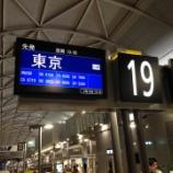 『ANA 搭乗記[関西→羽田]2015.10.21 乗り得!』の画像