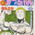 『漫画レビュー1 ジャングルの王者ターちゃん』の画像