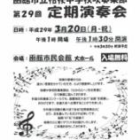 『3月20日 桔梗中学校吹奏楽部定期演奏会』の画像