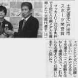 『(読売新聞)土光選手に戸田市スポーツ栄誉賞』の画像