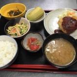 『太田昼食(里芋コロッケ)』の画像