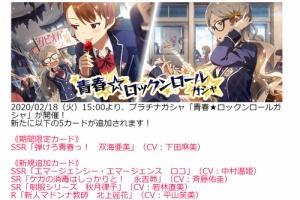 【ミリシタ】本日15時から『青春★ロックンロールガシャ』開催!亜美、ロコ、昴、律子、麗花のカード登場!