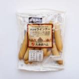 『週刊新潮の「食べても安全リスト」が超優秀だった!【使うならこれ!】』の画像