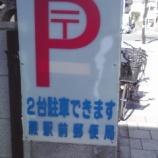 『どこの駐車場かよくわかります!』の画像