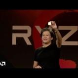 『AMD Ryzenショックで、「インテル焦ってる」 しかも、Nintendo Switchと同じ3月3日発売って…』の画像