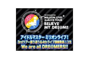 【グリマス】本日20時より「アイドルマスター ミリオンライブ! 3rdツアー振り返り&4thライブ詳細発表ニコ生 We are all DRE@MERS!!」放送!