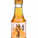『冬だけ、「富士ゆずなま酢」を限定発売いたします。お節にどうぞ』の画像