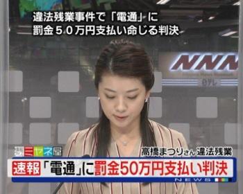 【過労死】違法残業で亡くなった高橋まつりさんの件で電通、50万円の罰金