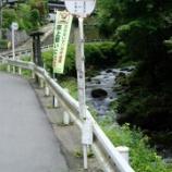 『2011/8/7養沢神社から高岩山、御岳ロックガーデン、御岳山、大塚山、古里駅』の画像