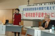 望月衣塑子氏、東京都で憲法講演会に登壇「自身に注目が集まったのは国民が知りたいことをようやく質問する記者が出たからではないか」