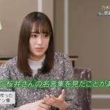 『【坂道テレビ】日向坂46佐々木久美がネットで見た『桜井玲香の名言集』HPがこちらwwwwww』の画像