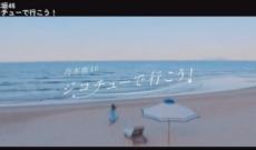 【乃木坂46】21stシングル「ジコチューで行こう!」MVが解禁!!!