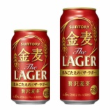 『【新商品】満足できる飲みごたえ「金麦〈ザ・ラガー〉」』の画像