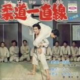 『【#ボビ伝60】桜木健一『柔道一直線』動画! #ボビ的記憶に残る歌』の画像