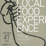 『LOCAL FOOD EXPERIENCE に掲載いただきました』の画像