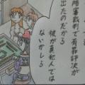 第33話「脱衣麻雀」(前編)(3)