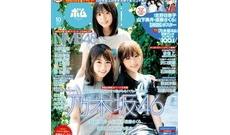 【朗報】AKB新センター矢作萌夏がMステで一般から可愛いと大絶賛!!