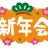 『平成27年 桔梗町会新年交礼会』の画像